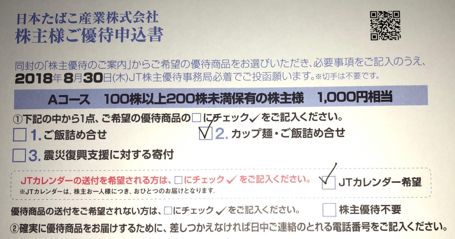 産業 の たばこ 株価 日本