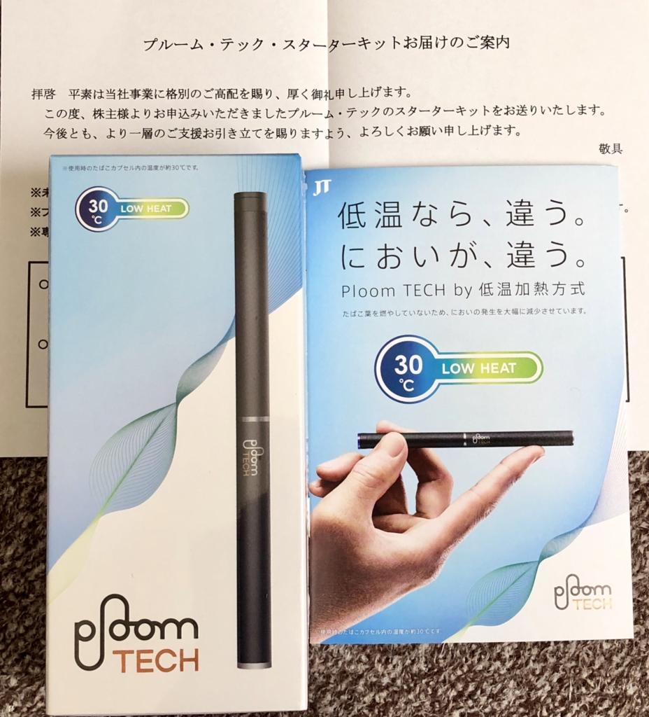 JT電子タバコ