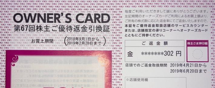 イオン株主優待キャッシュバック